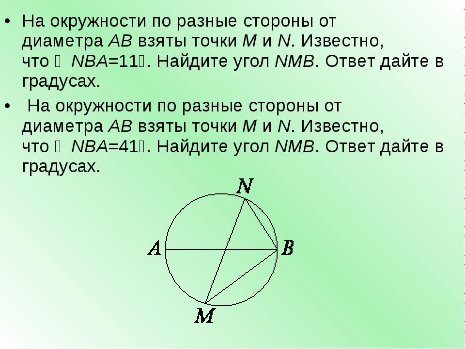 На окружности по разные стороны от диаметраABвзяты точкиMиN. Известно, ч...