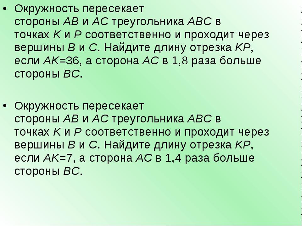 Окружность пересекает стороныABиACтреугольникаABCв точкахKиPсоответ...