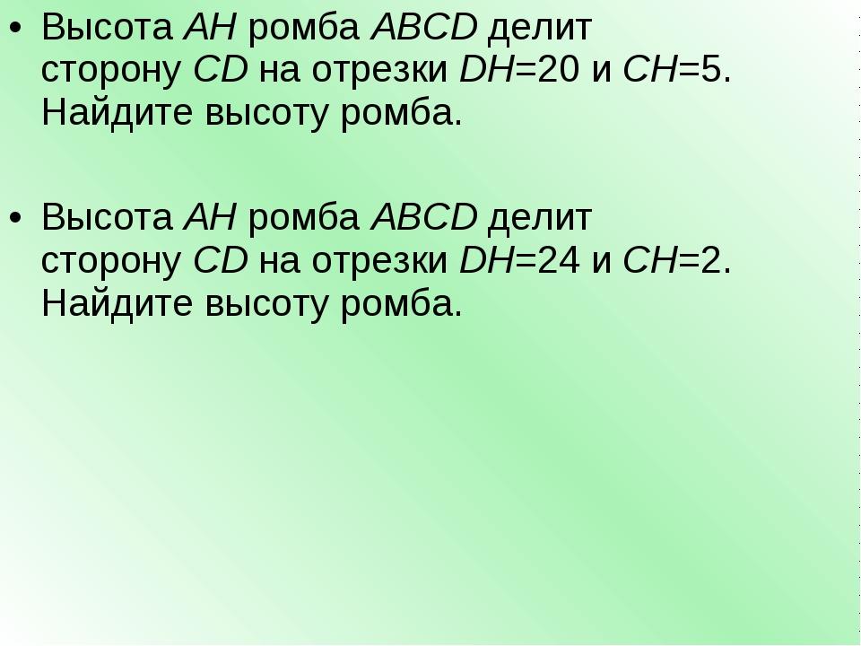 ВысотаAHромбаABCDделит сторонуCDна отрезкиDH=20иCH=5. Найдите высоту...