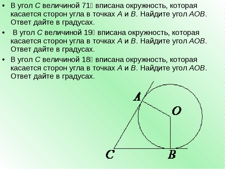 В уголCвеличиной71∘вписана окружность, которая касается сторон угла в точ...