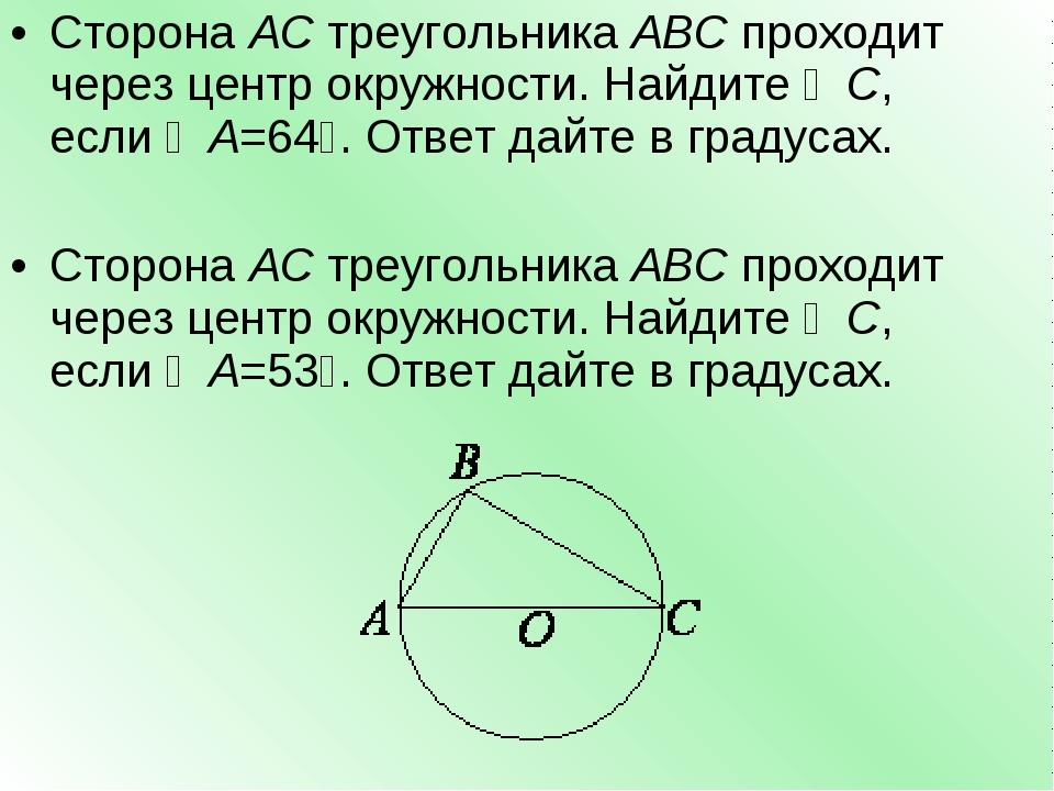 СторонаACтреугольникаABCпроходит через центр окружности. Найдите∠C, если...