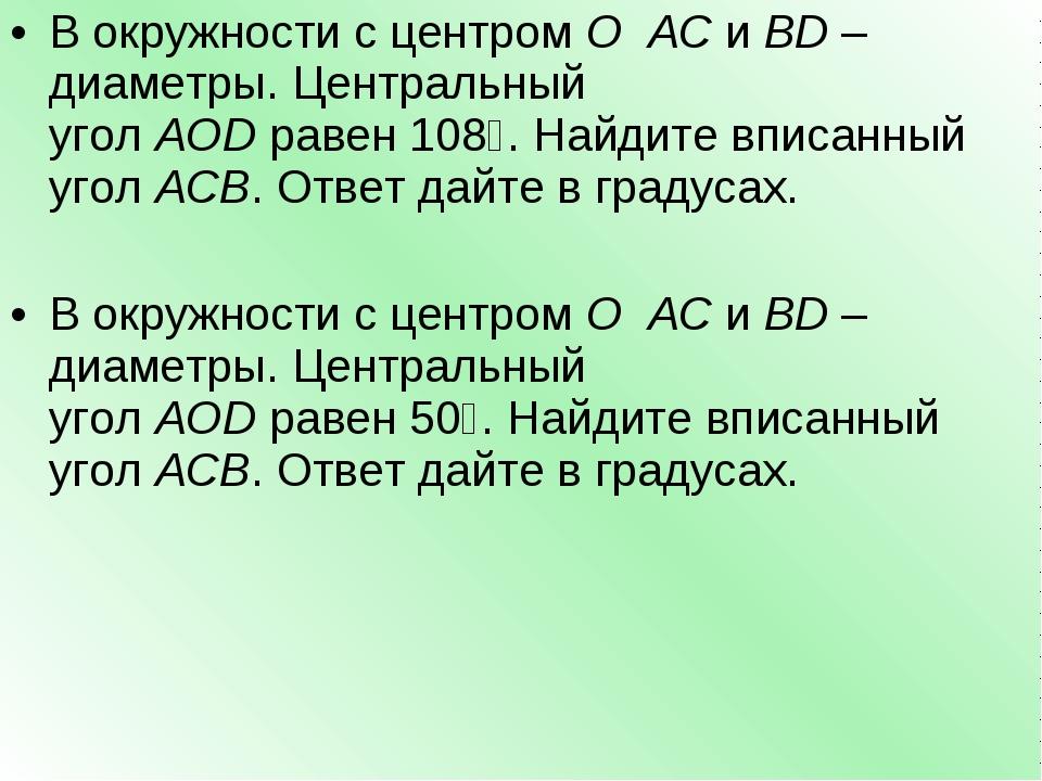 В окружности с центромOACиBD– диаметры. Центральный уголAODравен108∘...
