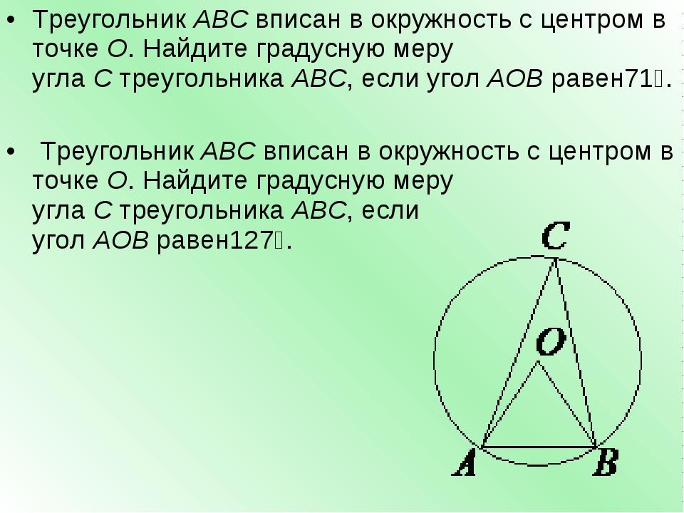 ТреугольникABCвписан в окружность с центром в точкеO. Найдите градусную ме...