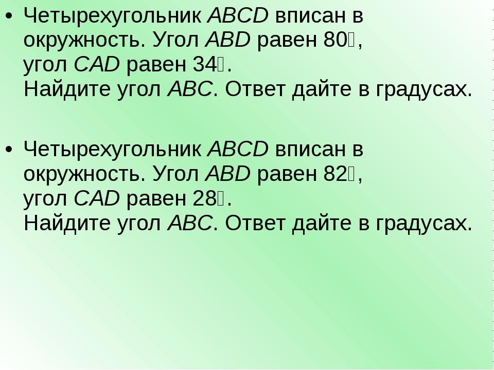 ЧетырехугольникABCDвписан в окружность. УголABDравен80∘, уголCADравен...