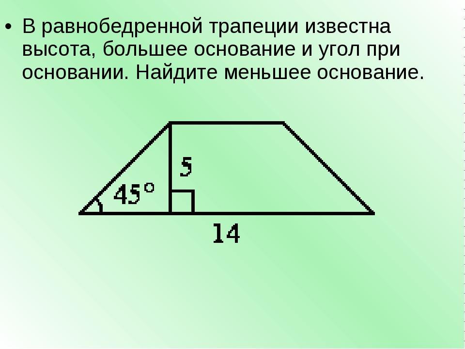 В равнобедренной трапеции известна высота, большее основание и угол при основ...