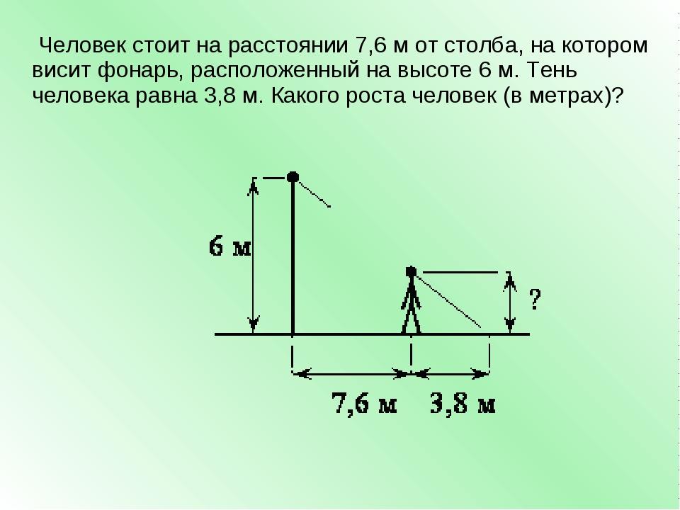 Человек стоит на расстоянии 7,6 м от столба, на котором висит фонарь, распол...