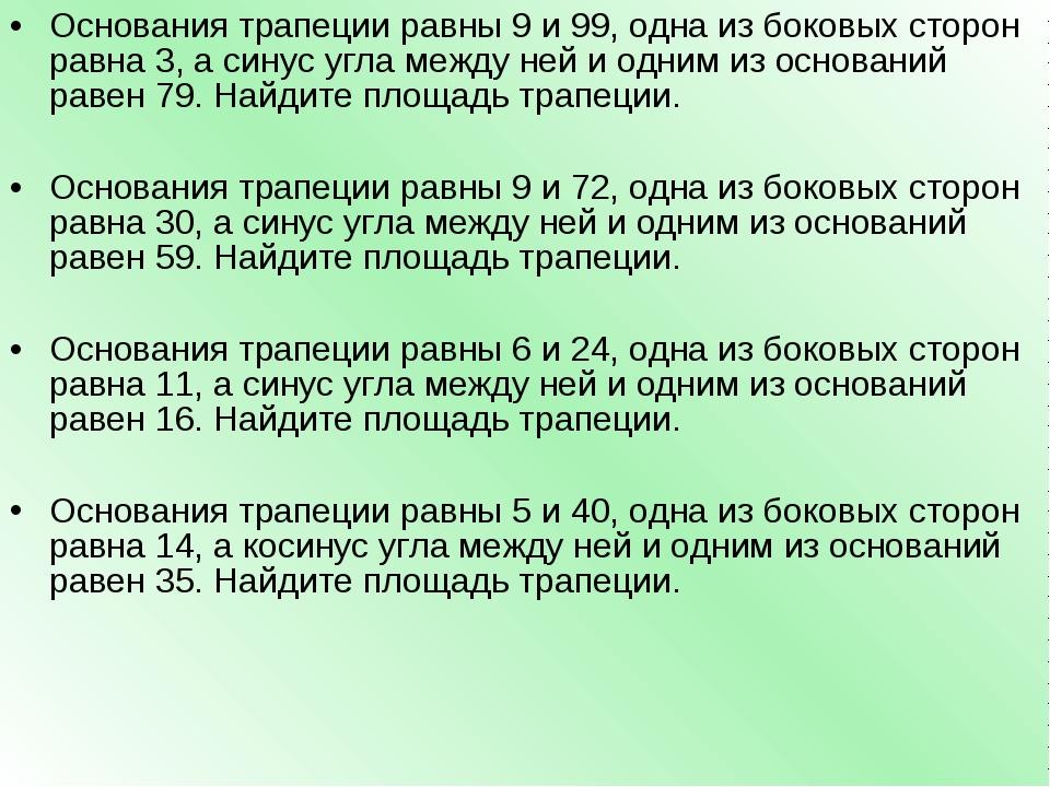 Основания трапеции равны 9 и 99, одна из боковых сторон равна3, а синус угла...