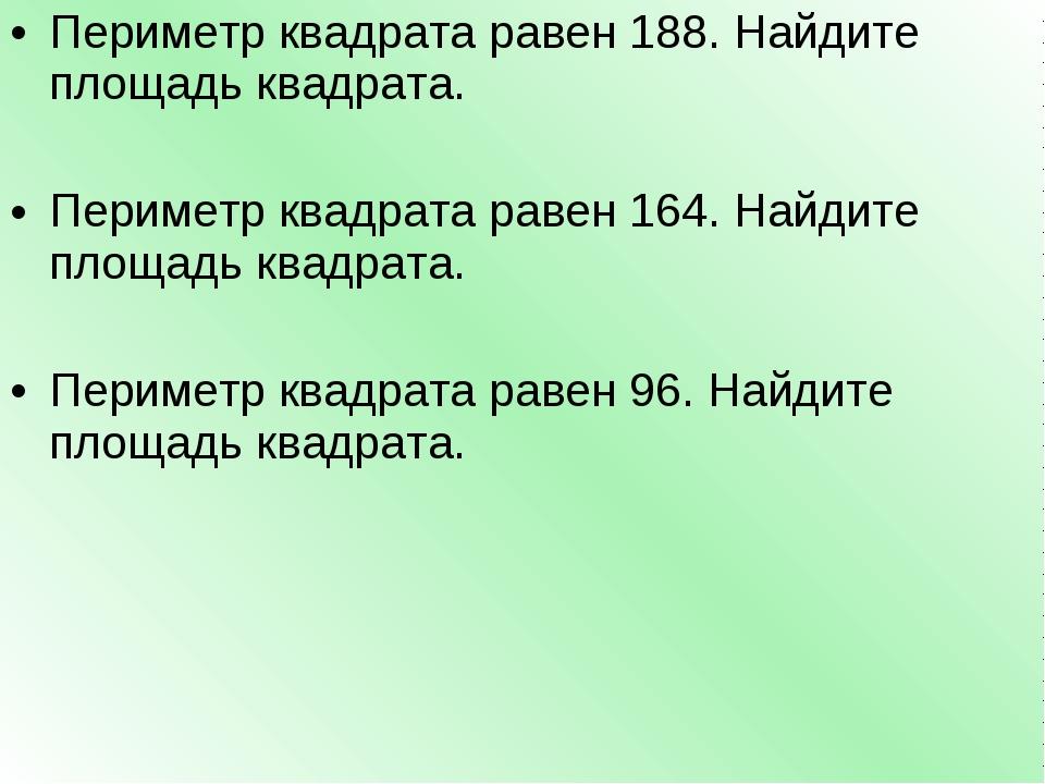 Периметр квадрата равен 188. Найдите площадь квадрата. Периметр квадрата раве...