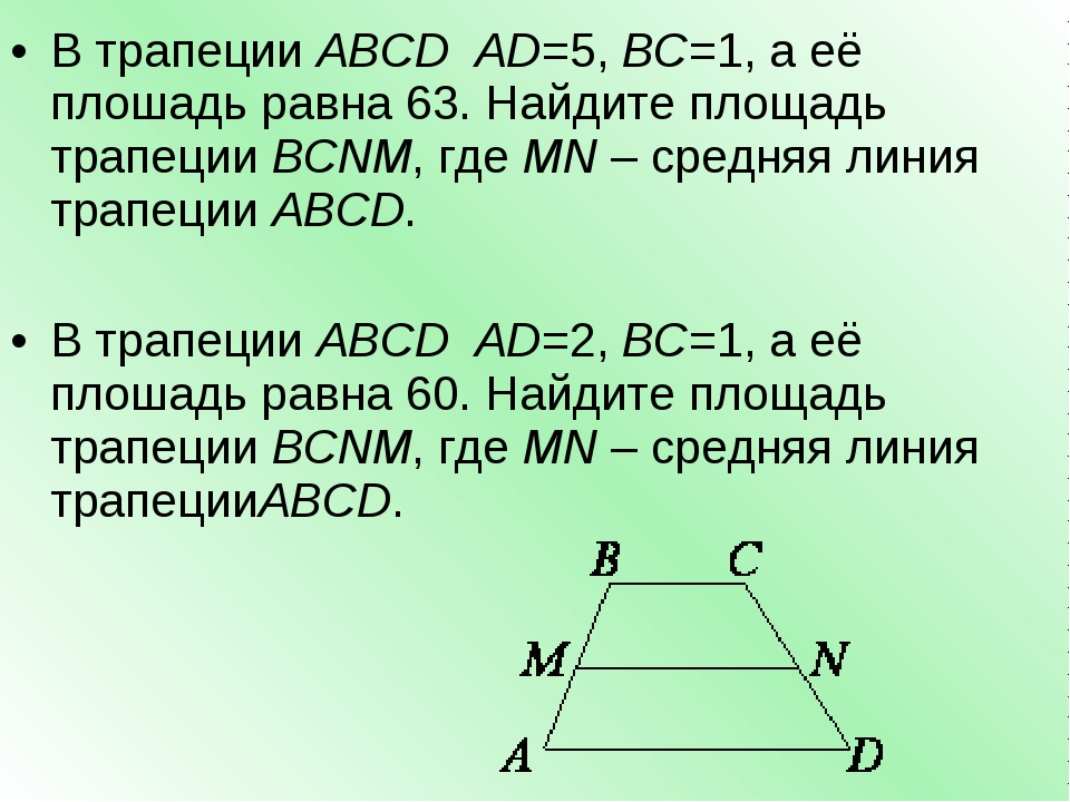 В трапецииABCDAD=5,BC=1, а её плошадь равна 63. Найдите площадь трапеции...