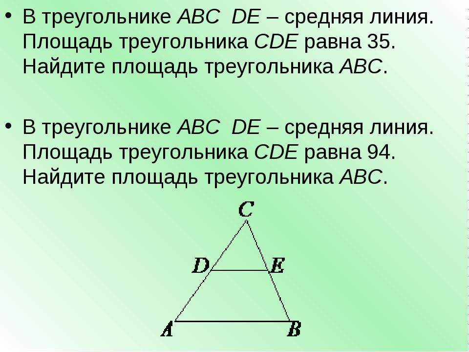 В треугольникеABCDE– средняя линия. Площадь треугольникаCDEравна 35. На...