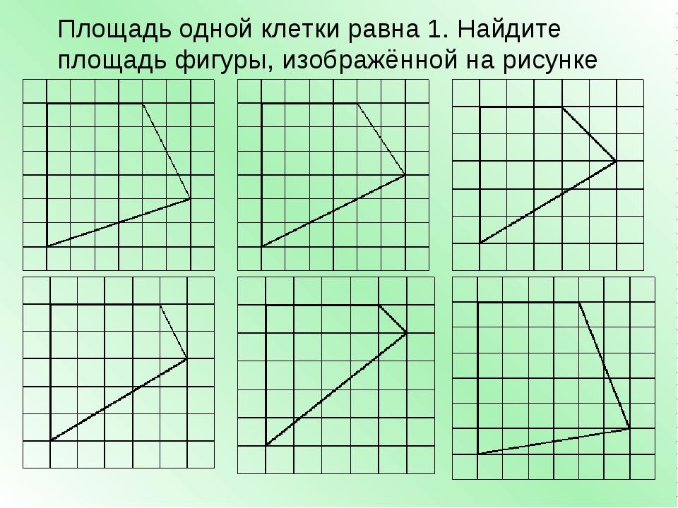 Площадь одной клетки равна 1. Найдите площадь фигуры, изображённой на рисунке