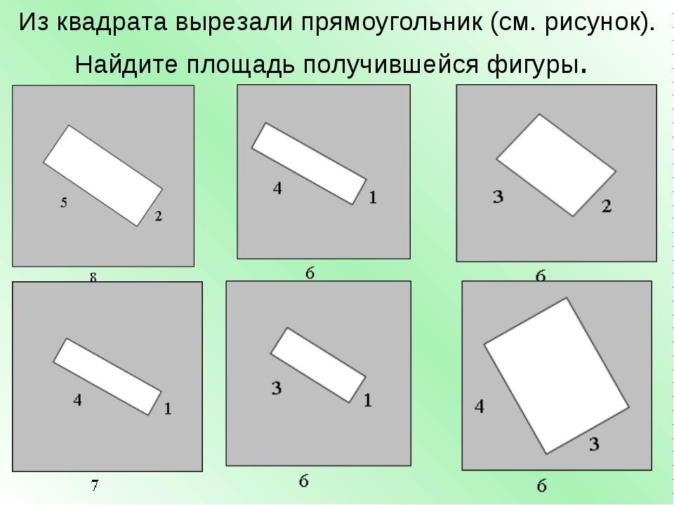 Из квадрата вырезали прямоугольник (см. рисунок). Найдите площадь получившейс...