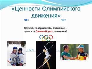 «Ценности Олимпийского движения»