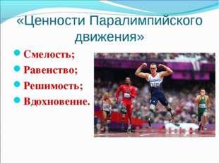 «Ценности Паралимпийского движения» Смелость; Равенство; Решимость; Вдохновен