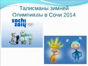 Талисманы зимней Олимпиады в Сочи 2014