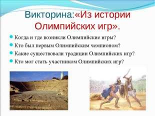 Викторина:«Из истории Олимпийских игр». Когда и где возникли Олимпийские игры