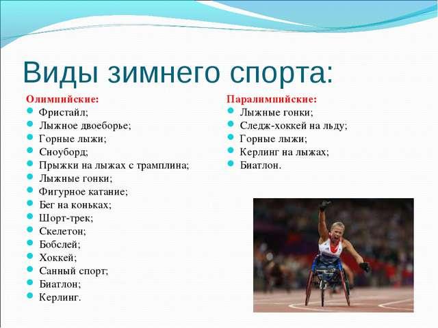 Виды зимнего спорта: Олимпийские: Фристайл; Лыжное двоеборье; Горные лыжи; Сн...