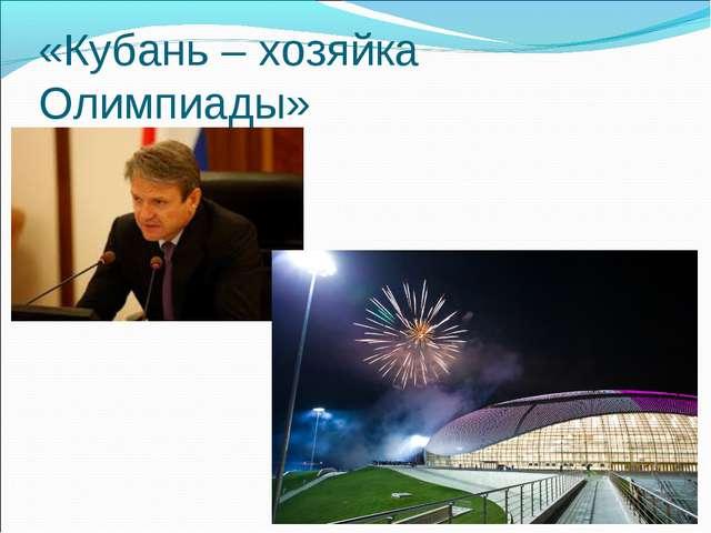 «Кубань – хозяйка Олимпиады»