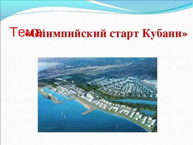 Тема: «Олимпийский старт Кубани»