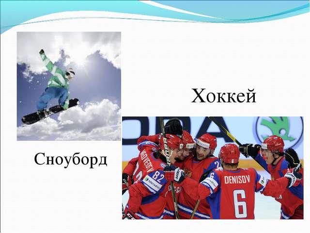 Сноуборд Хоккей