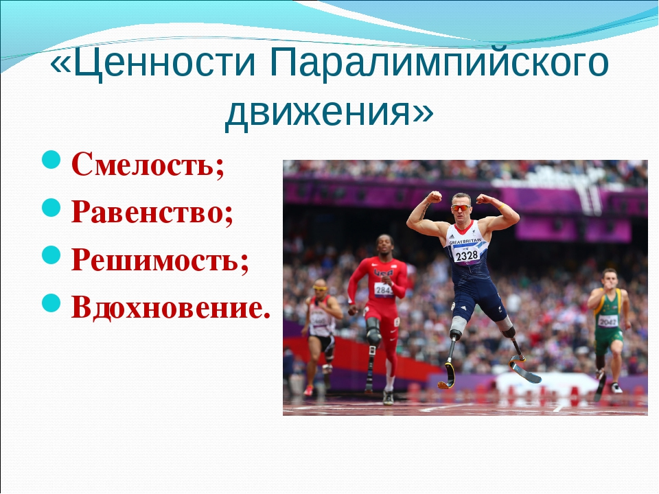 «Ценности Паралимпийского движения» Смелость; Равенство; Решимость; Вдохновен...