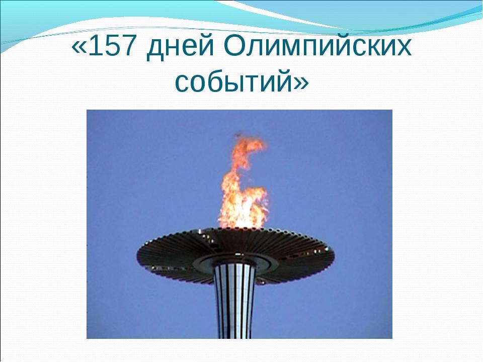 «157 дней Олимпийских событий»