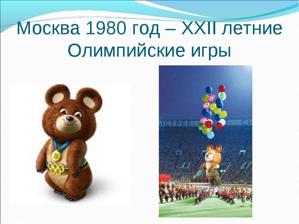 Москва 1980 год – XXII летние Олимпийские игры