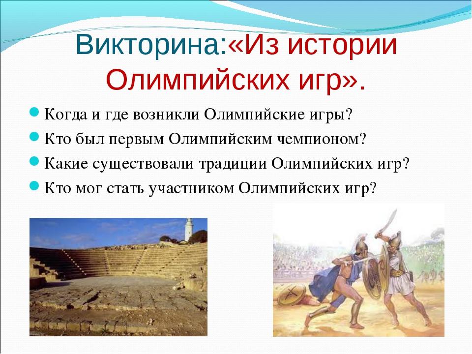 Викторина:«Из истории Олимпийских игр». Когда и где возникли Олимпийские игры...