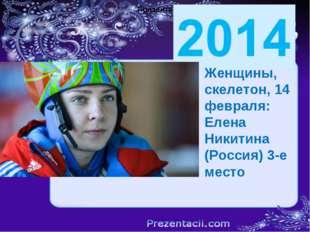 Ваш заголовок Ииииииииииииии Prezentacii.com Презента Презента Женщины, скеле