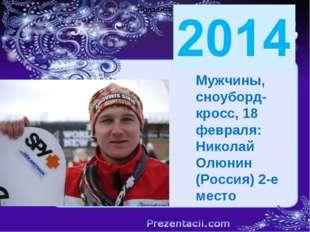 Ваш заголовок Ииииииииииииии Prezentacii.com Презента Презента Мужчины, сноуб