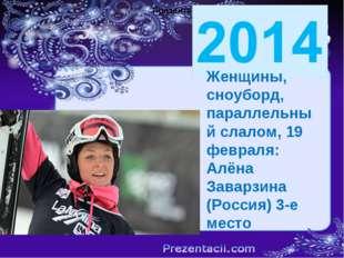 Ваш заголовок Ииииииииииииии Prezentacii.com Презента Презента Женщины, сноуб