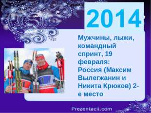Ваш заголовок Ииииииииииииии Prezentacii.com Презента Презента Мужчины, лыжи,