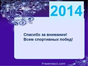 Ваш заголовок Ииииииииииииии Prezentacii.com Презента Презента Спасибо за вни