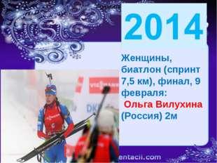 Ваш заголовок Ииииииииииииии Prezentacii.com Презента Презента Женщины, биатл