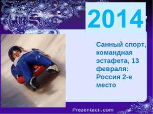 Ваш заголовок Ииииииииииииии Prezentacii.com Презента Презента Санный спорт,