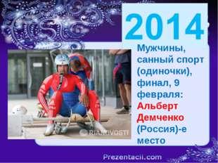 Ваш заголовок Ииииииииииииии Prezentacii.com Презента Презента Мужчины, санны