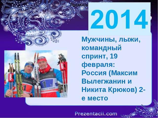 Ваш заголовок Ииииииииииииии Prezentacii.com Презента Презента Мужчины, лыжи,...