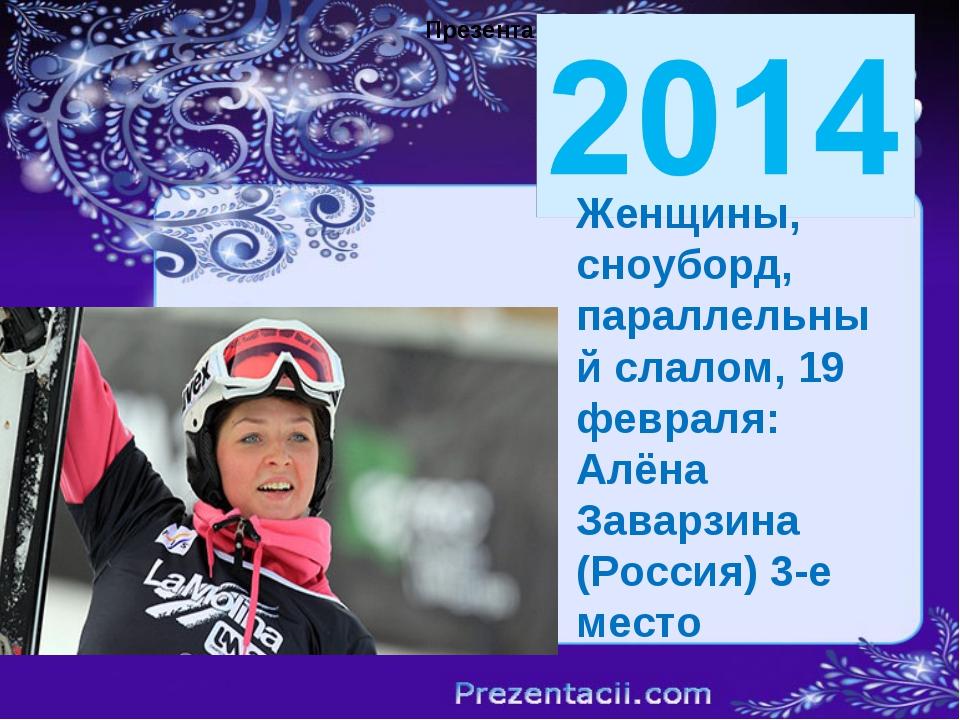 Ваш заголовок Ииииииииииииии Prezentacii.com Презента Презента Женщины, сноуб...