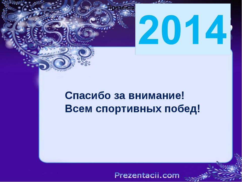 Ваш заголовок Ииииииииииииии Prezentacii.com Презента Презента Спасибо за вни...