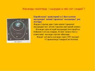 Параболалық траекторияға сәйкес келетін жылдамдық екінші ғарыштық жылдамдық д