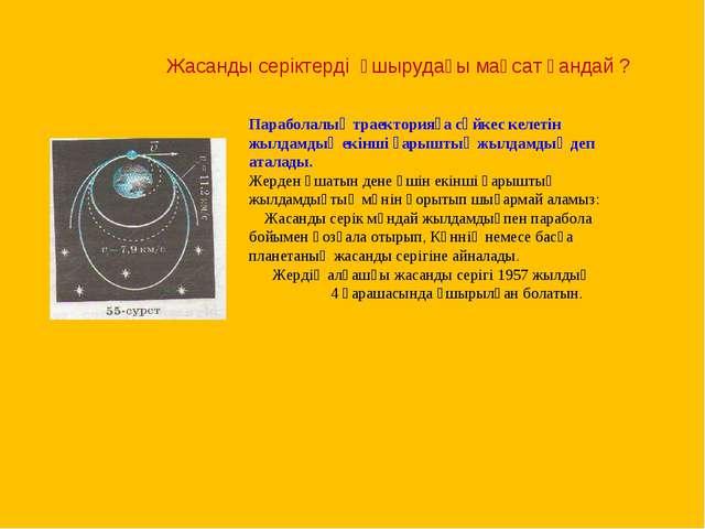 Параболалық траекторияға сәйкес келетін жылдамдық екінші ғарыштық жылдамдық д...