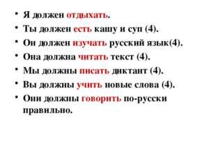 Я должен отдыхать. Ты должен есть кашу и суп (4). Он должен изучать русский я