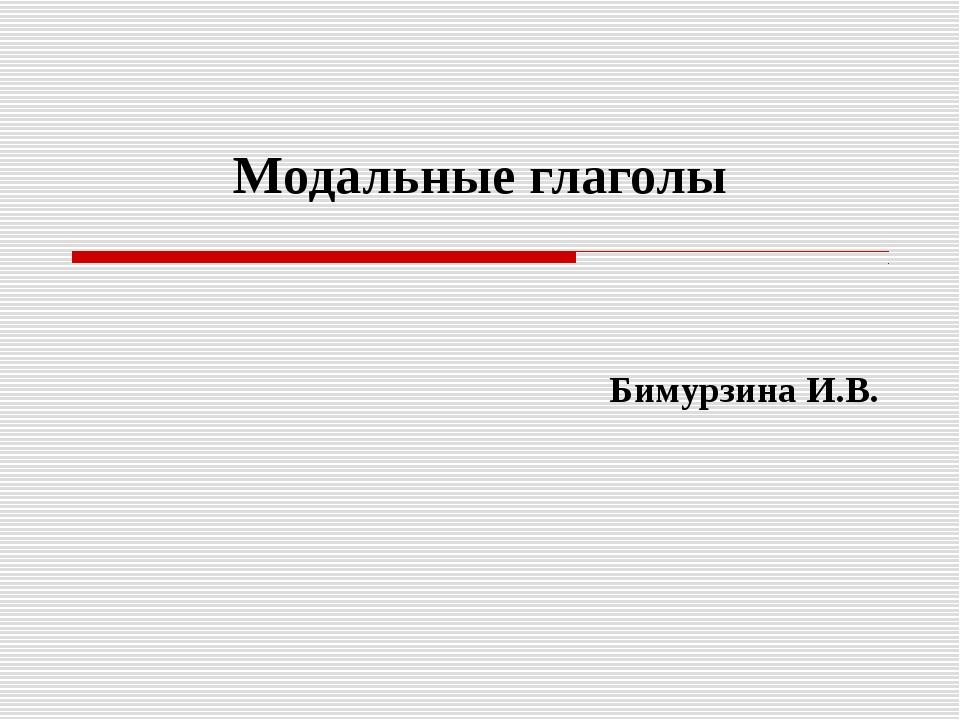 Модальные глаголы Бимурзина И.В.