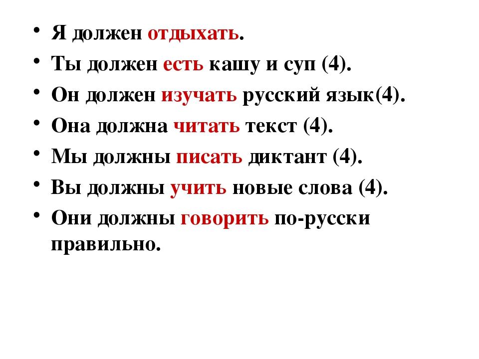 Я должен отдыхать. Ты должен есть кашу и суп (4). Он должен изучать русский я...
