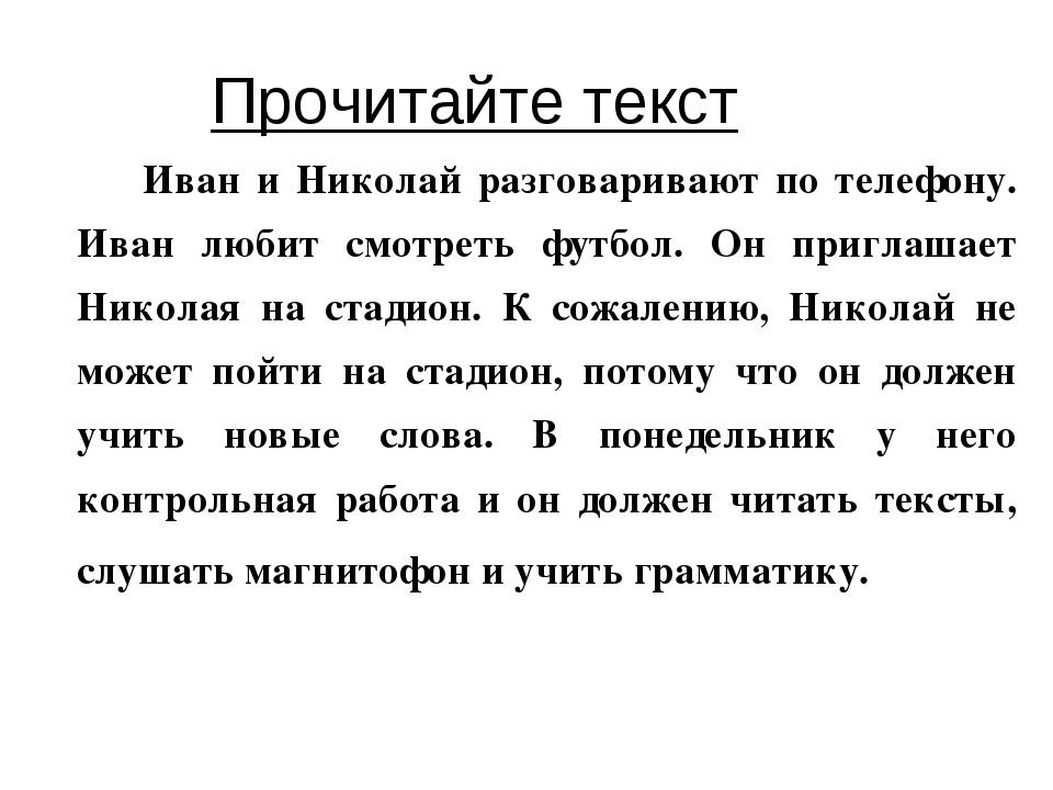 Прочитайте текст Иван и Николай разговаривают по телефону. Иван любит смотр...