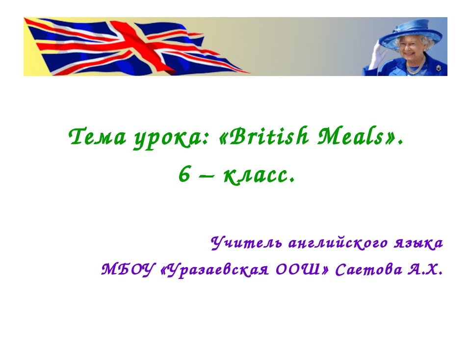 Тема урока: «British Meals». 6 – класс. Учитель английского языка МБОУ «Ураз...