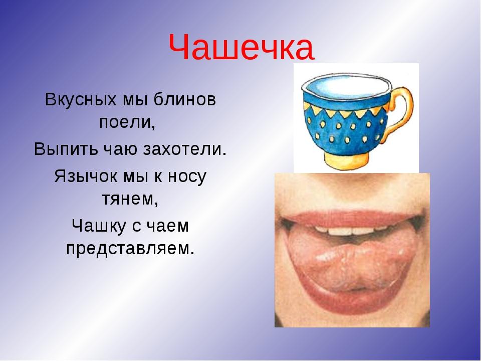 Чашечка Вкусных мы блинов поели, Выпить чаю захотели. Язычок мы к носу тянем,...