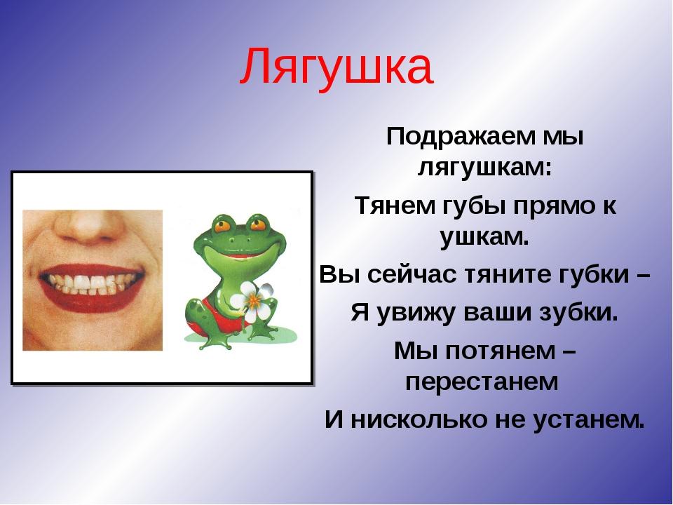 Лягушка Подражаем мы лягушкам: Тянем губы прямо к ушкам. Вы сейчас тяните губ...
