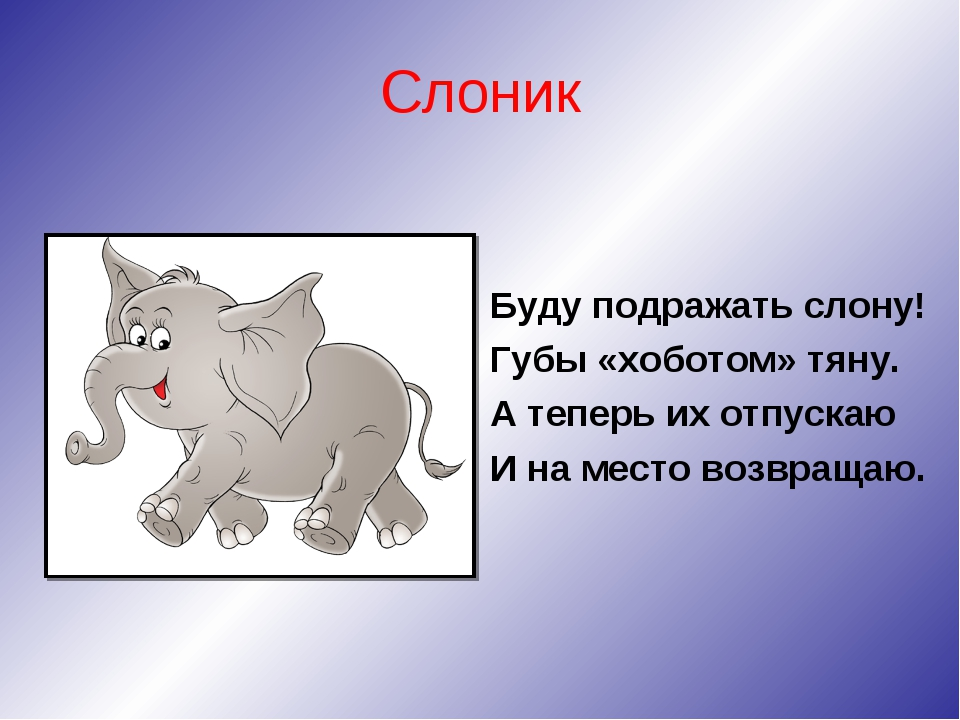 Слоник Буду подражать слону! Губы «хоботом» тяну. А теперь их отпускаю И на м...