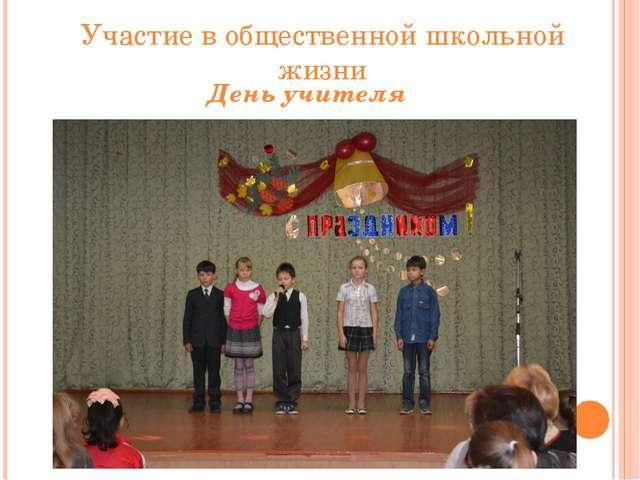 Участие в общественной школьной жизни День учителя